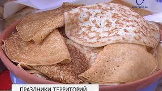 В микрорайонах Белгорода отметили Медовый спас