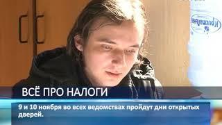 Налоговые инспекции Самарской области проведут дни открытых дверей