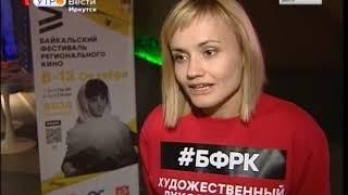 В Иркутске открылся четвертый Байкальский фестиваль регионального кино