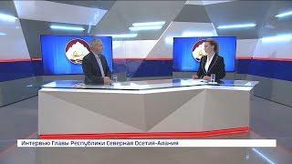 Интервью с Главой РСО-А Вячеславом Битаровым