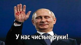Реестр врагов народа Путин продолжает уничтожать пенсионеров
