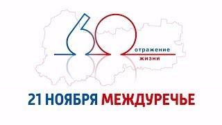 """На районе: ГТРК """"Вологда"""" отправляется в юбилейный тур"""