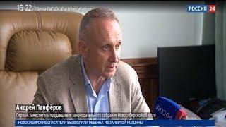 «Проекты, которые обсуждали Травников и Путин, выведут вперёд Новосибирскую область»