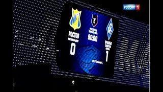 Субботнюю игру на «Ростов Арене» посетили 30 тысяч зрителей