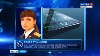 По факту падения вертолета в Томской области возбуждено уголовное дело