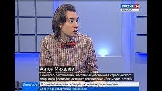 РОССИЯ 24 ИВАНОВО ВЕСТИ ИНТЕРВЬЮ МИХАЛЁВ А В
