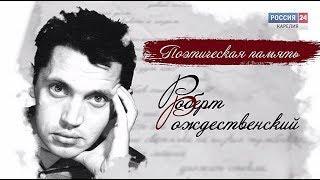 """""""Поэтическая память"""" (читает М. Александрова)"""