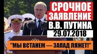 CΡOЧΗOE ЗАЯВΛЕНИЕ ВЛАДИМИРА ПУТИНА В САНКТ-ПЕТЕРБУРГЕ — 29.07.2018