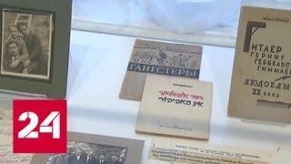 В музее современной истории выставлены вещи лейтенанта Александра Печерского - Россия 24
