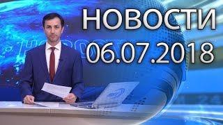 Новости Дагестан за 06.07.2018 год