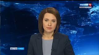 Вести-Томск, выпуск 20:40