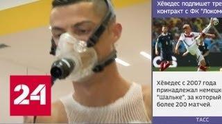 """Роналду провел первую тренировку за """"Ювентус"""" - Россия 24"""