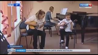 В Кузбассе прошёл восьмой областной конкурс концертмейстеров-пианистов