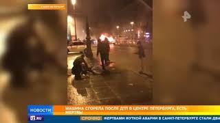 Машина сгорела после ДТП в центре Петербурга, есть жертвы