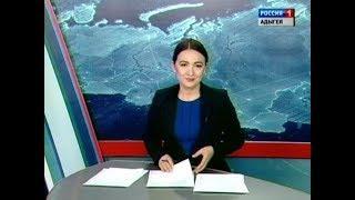 Вести Адыгея. Субботний выпуск - 10.11.2018