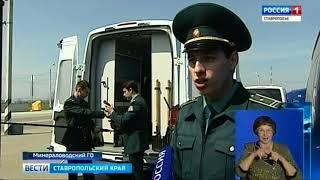 Мобильная таможня появилась на дорогах Ставрополья