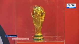 Жители Приморья увидели главный футбольный трофей мира в прямом телеэфире, ч1