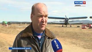 Малая авиация помогает контролировать ситуацию с пожарами в Забайкалье