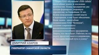 Дмитрий Азаров с рабочим визитом посетил Москву