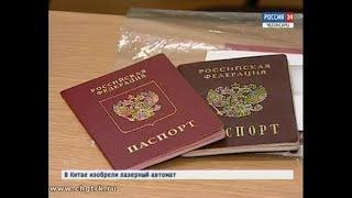 Загранпаспорт срочно спб временная регистрация