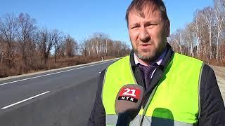 Новый участок автодороги Биробиджан-Унгун-Ленинское сдали в эксплуатацию в ЕАО(РИА Биробиджан)