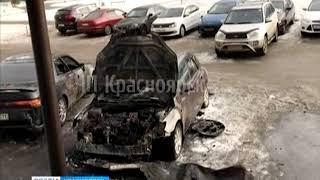 Во дворе дома на улице Караульной сгорел автомобиль