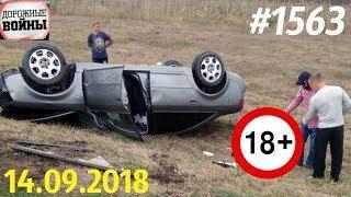 Новая подборка ДТП и аварий. «Дорожные войны!» за 14.09.2018. Видео № 1563.