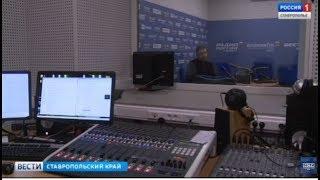 О жизни округа на ставропольских радиоволнах