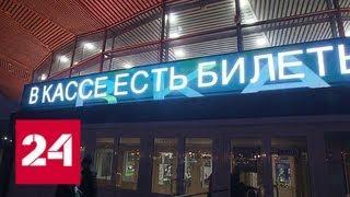 Депутаты хотят сделать бизнес билетной мафии убыточным - Россия 24