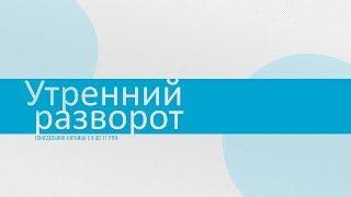 Утро с Ольгой Бычковой и Львом Гулько /  Живые гвозди: Юлия Ауг и Анна Добровольская