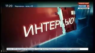 """""""Интервью"""". Эфир от 17.05.2018"""