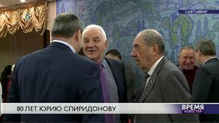 80 лет Юрию Спиридонову