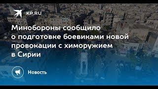 Новая провокация в Сирии: Белые каски и 80 крылатых ракет