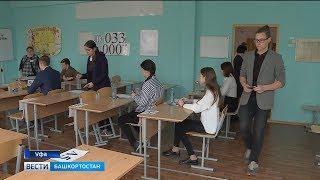 Школьники сдают базовый ЕГЭ по математике