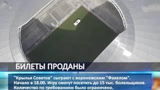 """Все билеты на первый тестовый матч на стадионе """"Самара Арена"""" проданы"""
