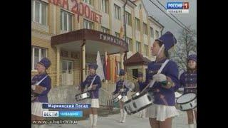Мариинско-Посадская гимназия №1 отметила 200-летний юбилей