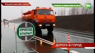 Открыт участок федеральной трассы Казань - Оренбург в Альметьевском районе | ТНВ