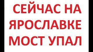 сегодня Авария на Ярославском шоссе. Самосвал протаранил пешеходный мост. Новости России сегодня.