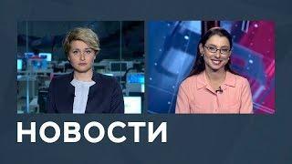 Новости от 02.08.2018 с Еленой Светиковой и Лизой Каймин