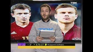 Скандальные футболисты