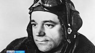 Для магаданского аэропорта подходит имя военного летчика Виталия Попкова, считают общественники