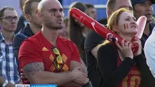 Как в Калининграде наблюдали за матчем Франция-Бельгия