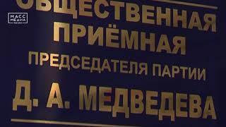 Приемы партии «Единая Россия»