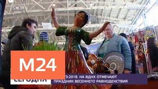 НаА ВДНХ отмечают праздник весеннего равноденствия Навруз - Москва 24