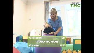 """Смотрите """"Право на маму"""" 12 ноября в 19.20"""