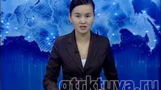 Медээлер Тыва Черде 25 01 2018