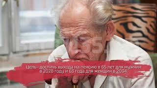 Правительство объявило о повышении пенсионного возраста