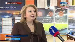 В Саранске прошла выставка энергосберегающей светотехнической продукции