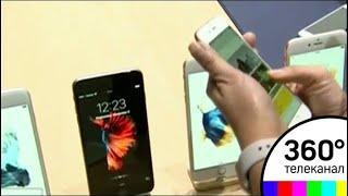 Погасли экраны: У российских поклонников айфон новая проблема - МТ