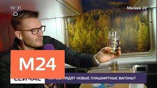 """На выставке """"Транспорт России"""" показывают новые плацкартные вагоны - Москва 24"""